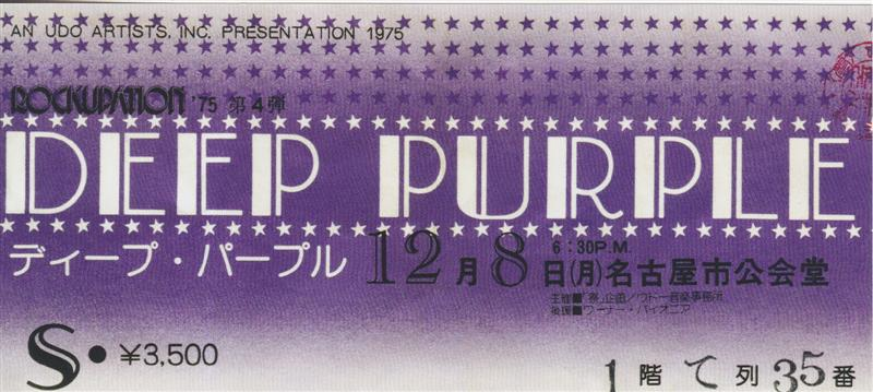 deeppurple-definitive-nagoya1