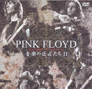 pinkfly-masters-music