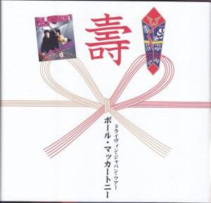 paulmcc-driving-Japan-Boxset1