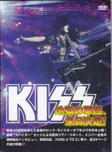 kiss-monster-tour-japan1