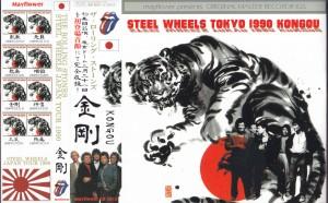 rollingst-steel-wheels-kongou1