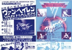 vanhalen-tokyo-on-fire-new3