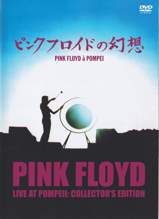 Pink Floyd / A Pompei Live At Pompeii Collectors Edition