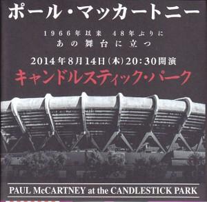paulmcc-at-the-candlestick-park-evsd1